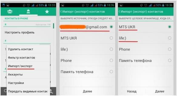 Сохранить Контакты На Android