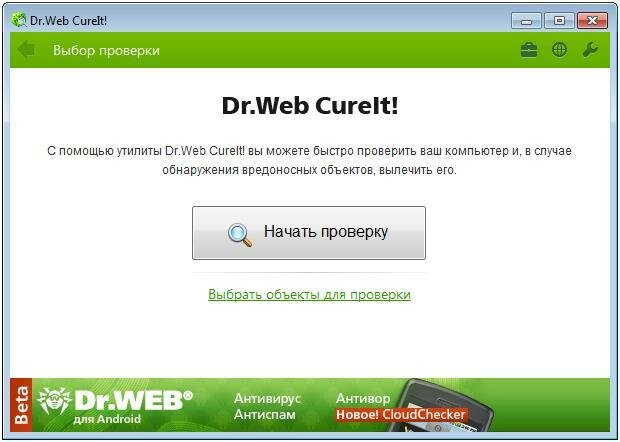 Приложение Dr.Web CureIt