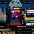 Игровой дискотека Вулкан