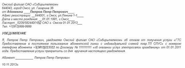Ростелеком заявление на отключение телефона geikingzolismasin Образец заявления на отключение телефона ростелеком образец правильного заполнения заявления 2 ВНЖ отчет преддипломной практики на примере детского