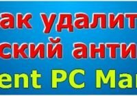 4104646201-kak-udalit-tencent-pc-manager