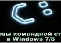475941901-osnovy-komandnoj-stroki-v-windows-7-8