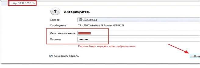 Tp link смена пароля wifi
