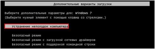 Черный экран после загрузки windows