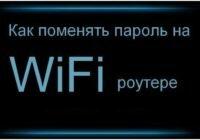 673358301-kak-pomenyat-parol-na-wifi-routere