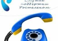 16103053601-sluzhba-podderzhki-rostelekom