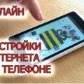 Подключить мобильный интернет мегафон на телефон
