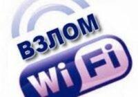 28192278801-vzlom-wi-fi