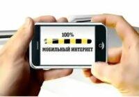 2819691501-mobilnyj-internet