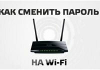 2820035701-kak-smenit-parol-na-wi-fi