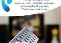 28304243001-chto-delat-esli-ne-rabotaet-televidenie-rostelekom