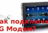 41579301-podklyuchit-modem