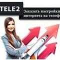 Tele2: заказать настройки интернета
