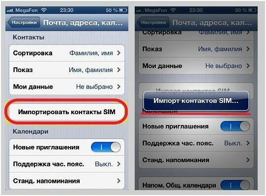 Импорт контактов на SIM