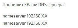 Прописываем DNS сервера