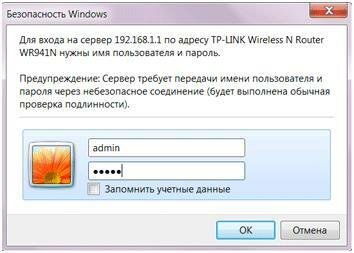 Указание имени пользователя и пароля для входа в настройки роутера
