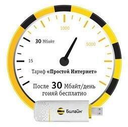 """Тариф """"Простой Интернет"""": после 30Мбайт/день гоняй бесплатно"""