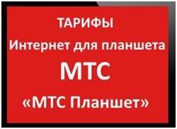 """Миниатюра """"Тарифы Интернет для планшета МТС"""""""