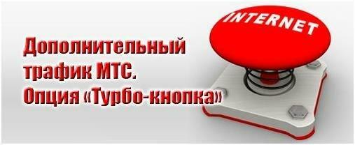 """Дополнительный трафик МТС: опция """"Турбо-кнопка"""""""