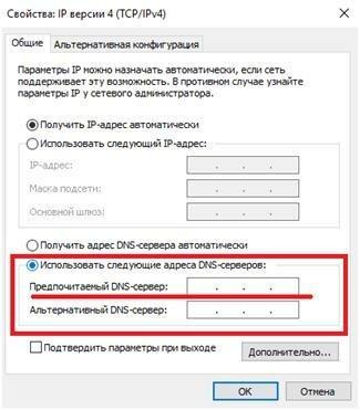 Задание DNS серверов