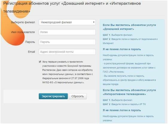 Регистрация абонентов услуг \-«Домашний интернет»-\ и \-«Интерактивное телевидение»-\