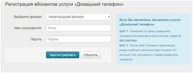 Регистрация абонентов услуги \-«Домашний телефон»-\