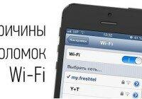 Причины поломок Wi-Fi