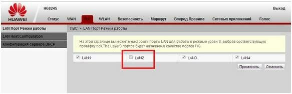 Настройка портов LAN