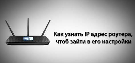 Как узнать IP адрес роутера, чтоб зайти в его настройки