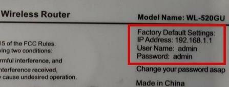 IP адрес на этикетке