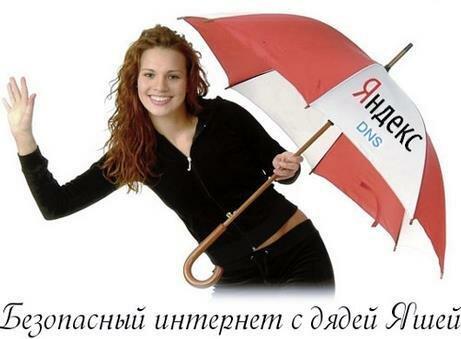 Яндекс.DNS: безопасный интернет с дядей Яшей