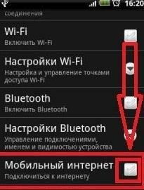 Подключение к мобильному интернету
