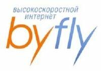 Высокоскоростной интернет ByFly