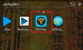 "Приложение ""WiFi карта"""