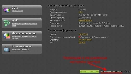 Веб-интерфейс конфигурации