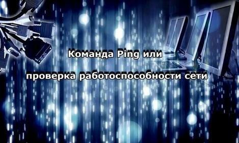 Команда Ping или проверка работоспособности сети