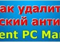 4104646201-kak-udalit-tencent-pc-manager