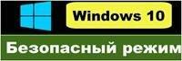 422267601-bezopasnyj-rezhim-windows-10
