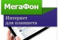 4798201-internet-dlya-plansheta-ot-megafon