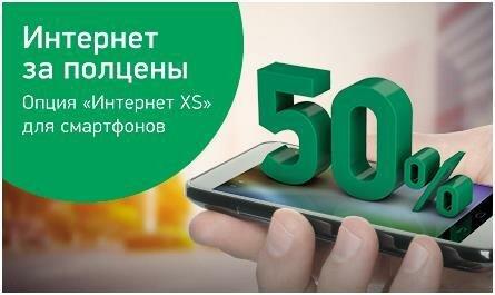 Опция XS для смартфонов