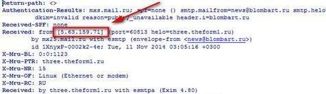 Заголовок электронного письма с IP отправителя