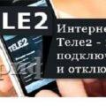 5462294401-internet-tele2-kak-podklyuchit-i-otklyuchit