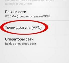 "Пункт меню ""Точки доступа (APN)"""