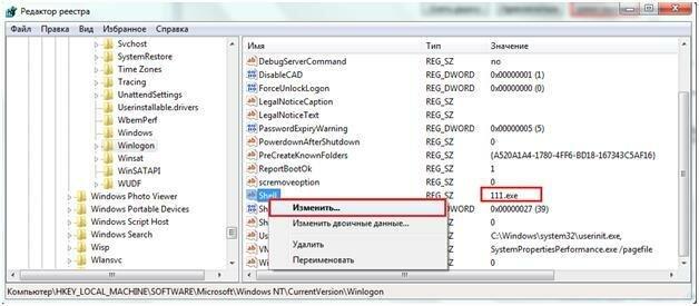 Изменение параметра Shell в реестре