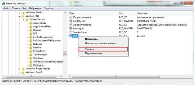 Удаление параметра shell в реестре