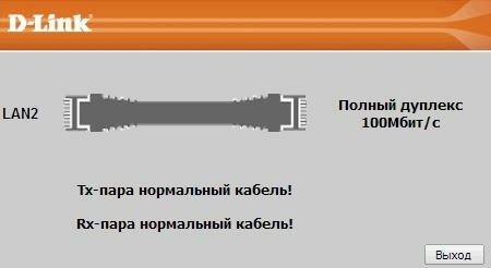 Состояние соединения кабеля