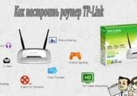 20441385301-kak-nastroit-router-tp-link