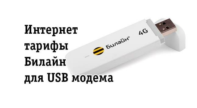 Интернет тарифы Билайн для USB модема