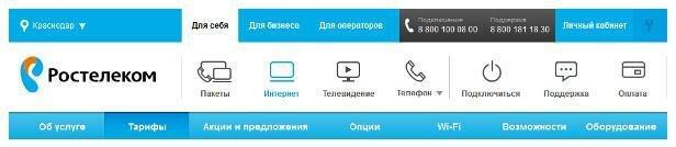 Панель меню сайта