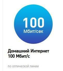 Домашний интернет 100